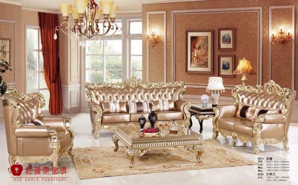 [紅蘋果傢俱] HT-901 新古典系列 歐式沙發 法式沙發 皮沙發 實木雕刻 別墅沙發 洛可可 實體賣場 現貨