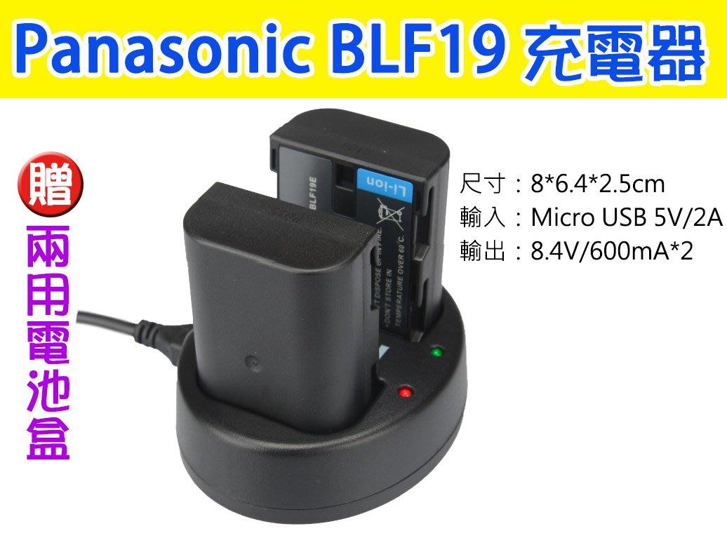 BLF19 Panasonic Lumix DMW-BLF19E 充電器 雙充 GH3 GH4 GH5 松下