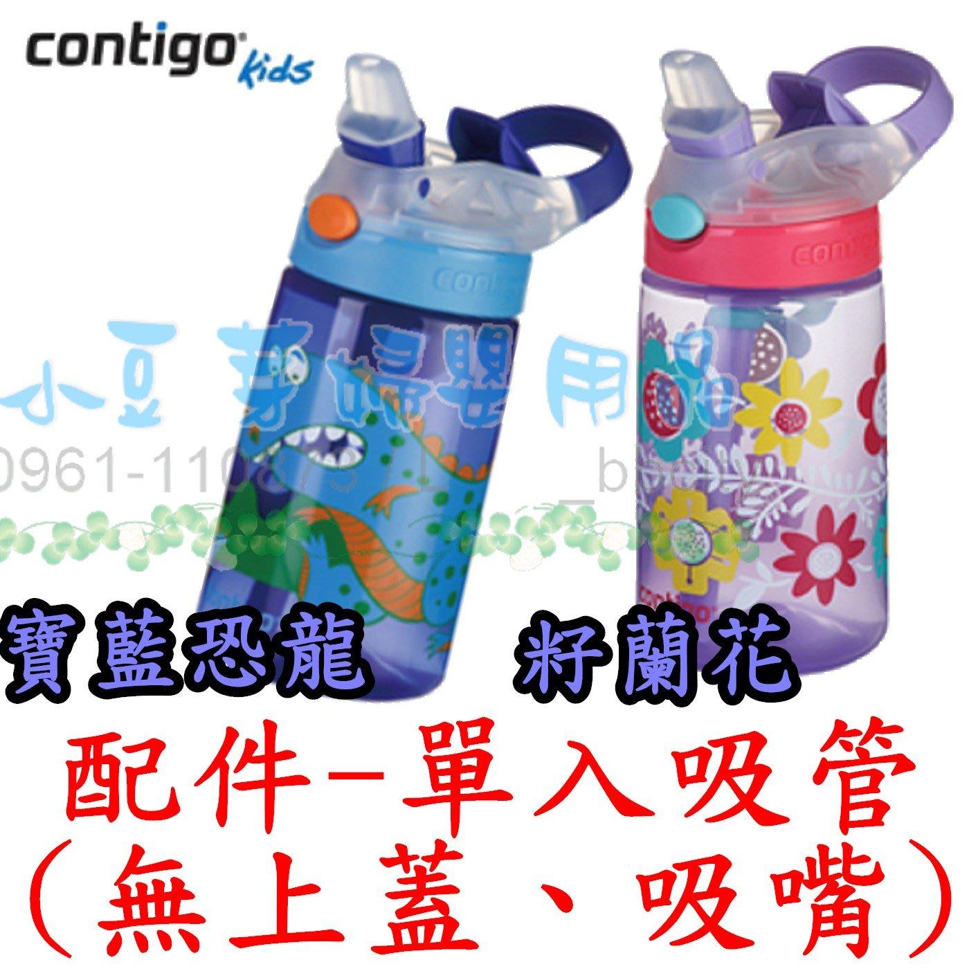 Contigo 兒童水壺吸管瓶配件-吸管(單入) §小豆芽§ Contigo 兒童水壺吸管瓶配件-吸管(單入)