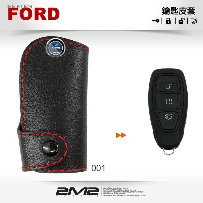 AE Ford Mondeo Focus Fiesta ECOSPORT KUGA RANGER 汽車 晶片 鑰匙 皮套