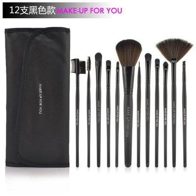 【愛來客 】12件波斯毛化妝刷專業刷具套組(黑色)330元 美容乙丙級考試專用刷具 非專櫃品
