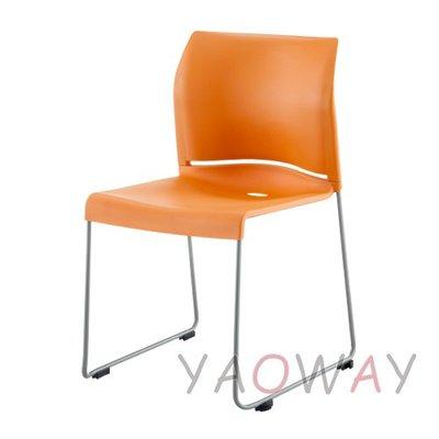 【耀偉】 JA211伊媚兒 (堆疊椅/會議椅/洽談椅)@台灣製造