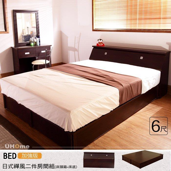 【UHO】日式禪風6尺雙加大二件組/床頭箱+床底/防蟑蟎/加強封底 ,免運費