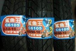 勁輪車業 C6105(十層強胎體,超耐磨完工價850)