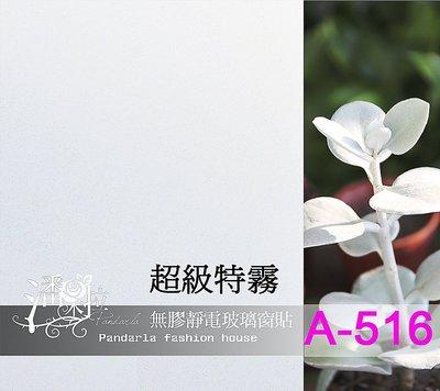 [潘朵拉時尚館]A-516超級特霧 無...