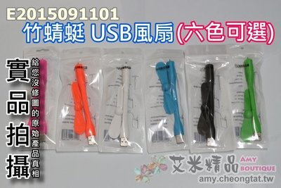 【艾米精品】竹蜻蜓 USB風扇(雙葉)『六色可選』可隨意彎曲筆電風扇小米風扇小米燈小米LED燈USB燈