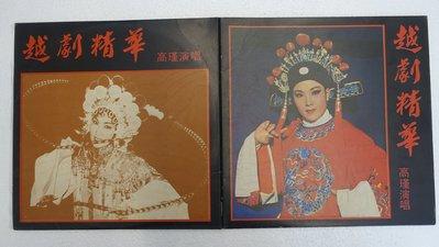 【柯南唱片】越劇精華//高瑾演唱 //2片裝//接受PAYPAL付款 >>LP