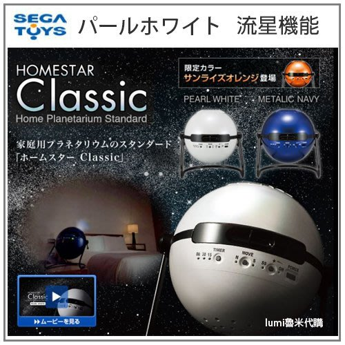 【 】  HOMESTAR CLASSIC 室內 星空投影機 流星 星象儀 投影機 定時