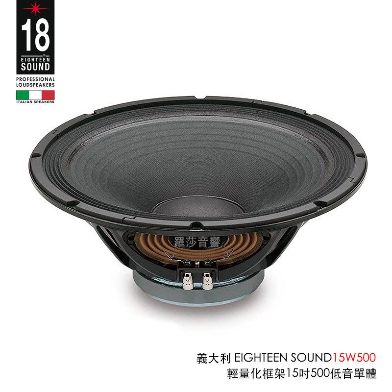 [冠均科技音響] 義大利 18 SOUND 15W500 輕量化高效率15吋低音喇叭