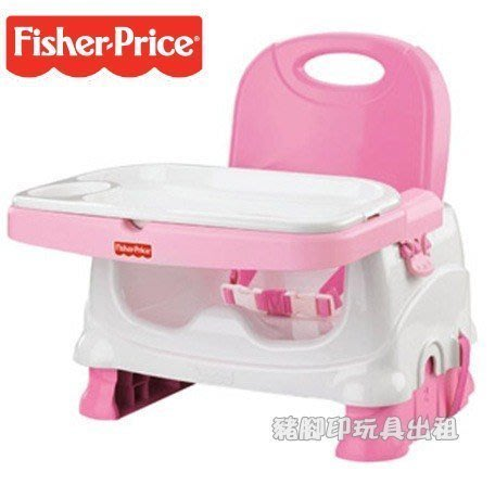 °✿豬腳印玩具出租✿°費雪可攜式兒童餐椅 粉色(2)~即可租