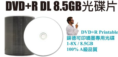 【Live168市集】免運 錸德 DVD+R DL 可印光碟50片裝