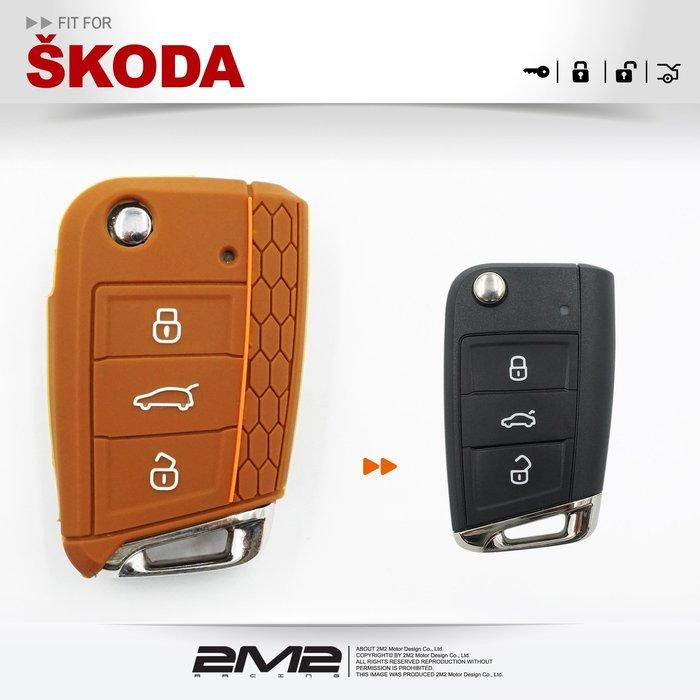 【2M2】SKODA Octavia Fabia Yeti Rapid 斯柯達 摺疊 感應鑰匙 矽膠套 果凍套