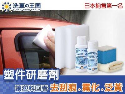 [洗車王國] 塑件研磨劑_日本銷售No.1專業用品/ 塑料材質專用的拋光劑 A06-1(售完補貨中)