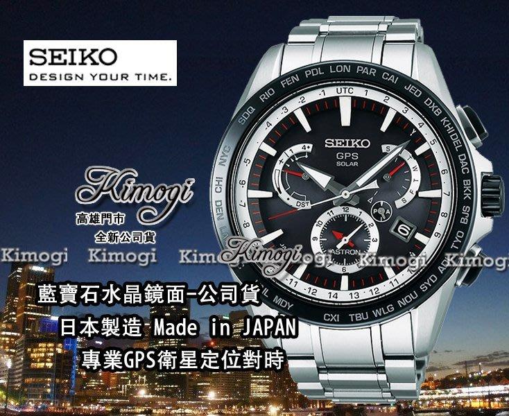SEIKO 精工錶【 限時優惠下殺1支】SSE051J1 頂級日本製造 8X53-0AD0D 衛星腕錶