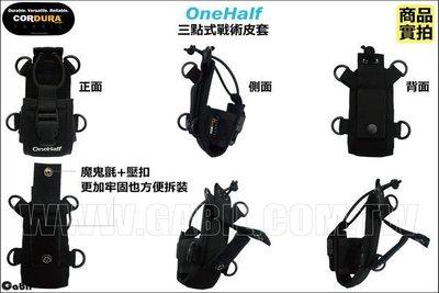 【中區無線電 對講機】OneHalf 三點式 四點扣環 側背 斜背 戰術皮套 背套 背袋 生存遊戲(小)