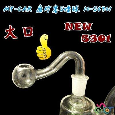 【NEW5301】磨砂塞S煙球 10-S5301 煙具 煙球 鬼火機 鬼火管 水煙配件 噴槍