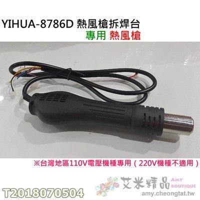 ✨艾米精品🎯YIHUA-8786D 熱風槍拆焊台 專用熱風槍🌈(台灣110V電壓機器專用)須懂拆接 無附教學