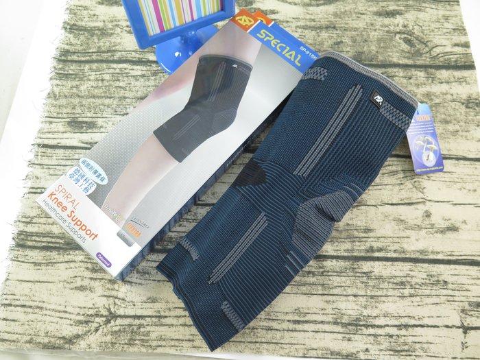 【iSport愛運動】唯登 SPECIAL 運動護具 彈簧膝關節護套 兩側附彈簧條 新品現貨 918K