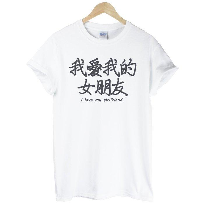 我愛我的女朋友I love my girlfriend短袖T恤 2色 中文漢字情人情侶潮禮物t 亞版 現貨