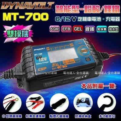 【中壢電池】MT700 充電+檢測 雙模式 旗艦版 脈衝式 充電器 充電機 重機 機車 汽車 12V電瓶 鋰鐵電池 適用