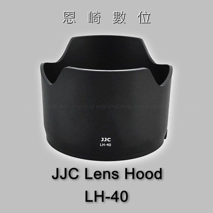 恩崎科技 JJC LH-40 副廠遮光罩 同HB-40 HB40 適用 AF-S 24-70MM F/2.8G ED