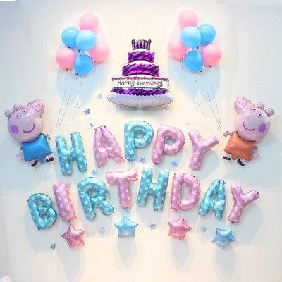 夢幻佩佩豬生日蛋糕套餐 佩佩豬 派對 慶生 氣球