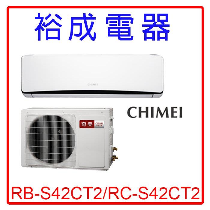 【裕成電器.來電議價】奇美星鑽定頻冷氣RB-S42CT2 RC-S42CT2另售CS-PX40BA2 RAS-40QK1