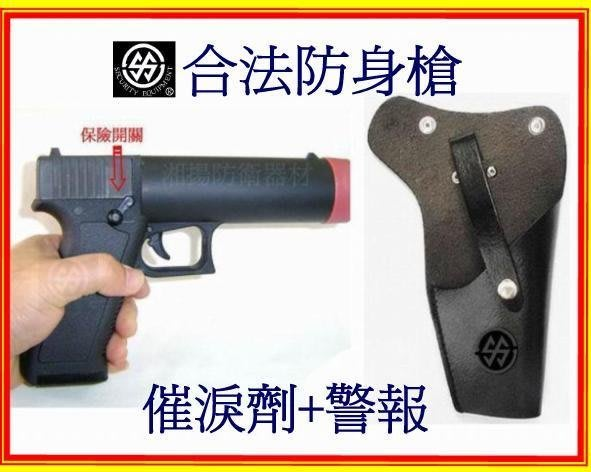 非管制品(俗稱鎮暴槍瓦斯槍)防身器材 催淚 防身槍SE-911-附槍套(催淚+警報器)湘揚防衛