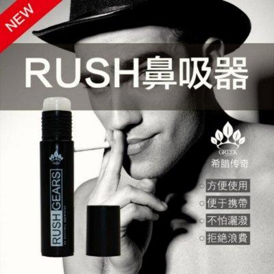 Rush鼻吸器
