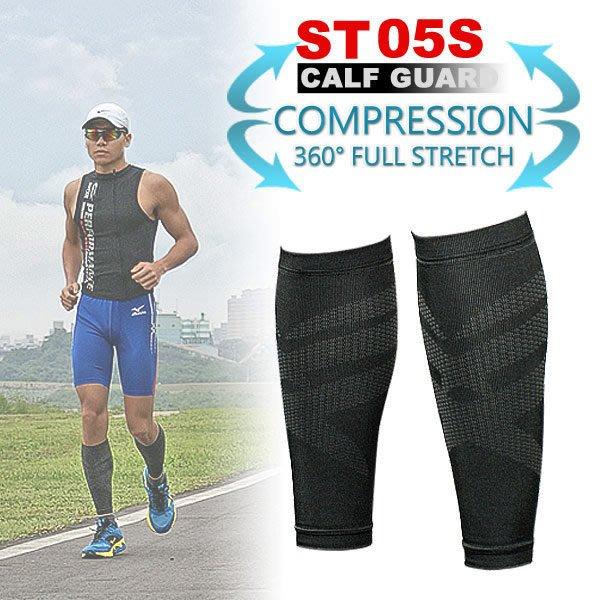 《衣匠x3》☆台灣製 路跑 三鐵 馬拉松 無縫式全包覆 壓縮小腿套﹝ST05S﹞