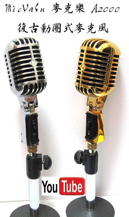 MicValu 麥克樂 A2000 復古仿古動圈式麥克風+ 可調金屬支架x1送166種音效補件