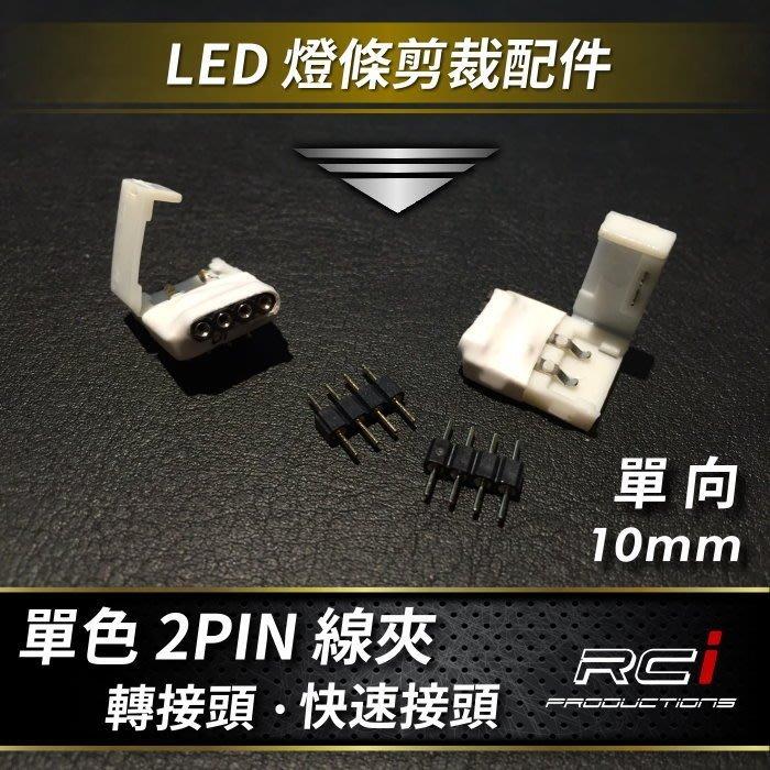 RC HID LED專賣店 單色2PIN 線夾 4PIN端子 適用 5米 LED燈條 裁剪配件 延長配件