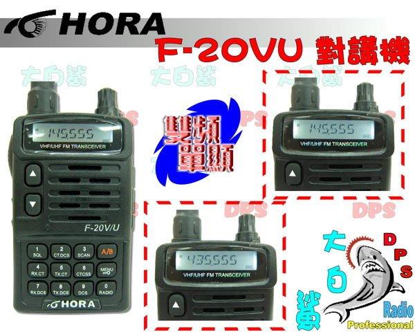~大白鯊無線~HORA F-20(V/U)雙頻  手持對講機  雙日制功率晶體設計.真才實料