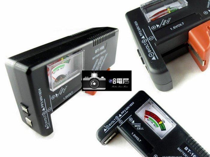 蘆洲(哈電屋) 隨身型 電池測電器 適用 1號 2號 3號 4號 9V電池 通用型
