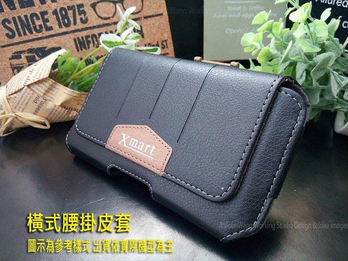 【逢甲區】Samsung A8 STAR G885Y 6.3吋 G885 手機用 橫式腰掛皮套