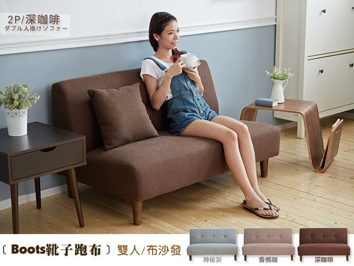 【班尼斯國際名床】~日本熱賣‧Boots靴子跑布(雙人沙發‧附抱枕)‧布沙發/復刻沙發