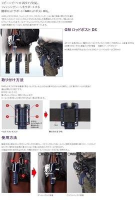 五豐釣具-日本Golden Mean  不求人隨身竿架DX 特價800元