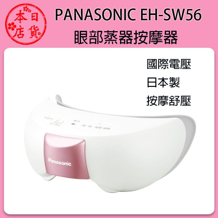 ❀日貨本店❀[預購] Panasonic EH-SW56 眼部蒸氣按摩器 眼罩 眼部按摩 香氛 / 國際電壓 日本製