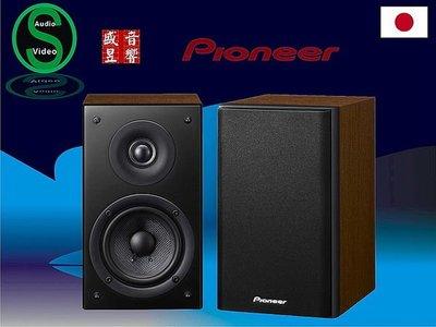 盛昱音響【超級勁爆價$..... 價內詳】Pioneer S-CN301-LR 書架喇叭原價$24900元