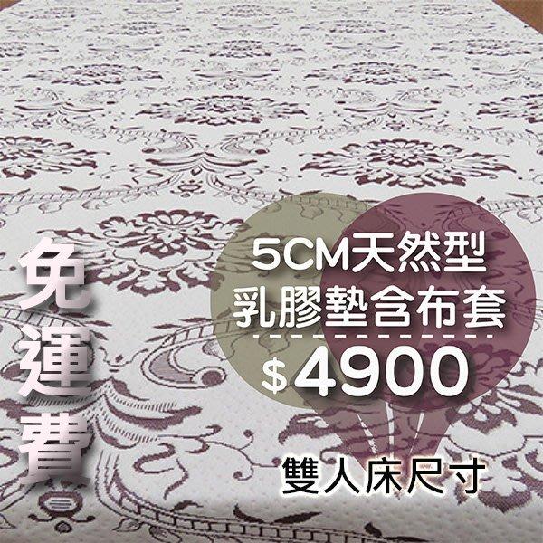 【斯麗寶床墊工廠】天然乳膠墊附含3D立體透氣網眼布/歐式圖騰舒柔布套/單人/雙人/加大雙人/乳膠墊/床墊/全省免運