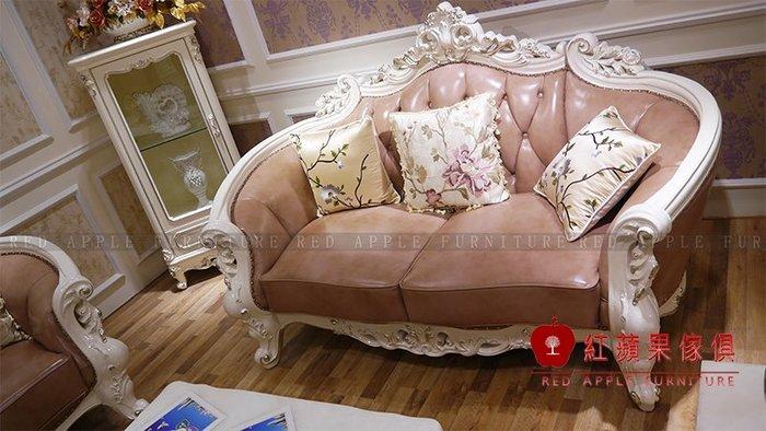 [紅蘋果傢俱] MDS-81 新古典系列 美式奢華 歐式系列 皮沙發 布沙發 精緻沙發 數千坪展示