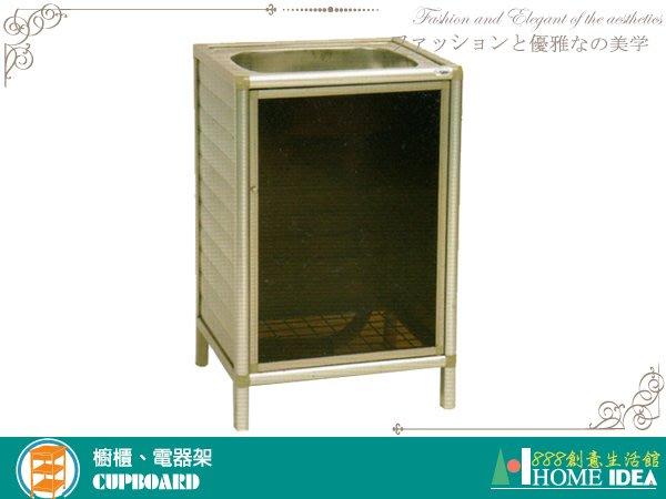 『888創意生活館』374-41-02全鋁1.6尺無籃水槽$4,200元(16-2碗碟櫃電器櫃餐櫃收納櫃櫥櫃)新竹家具