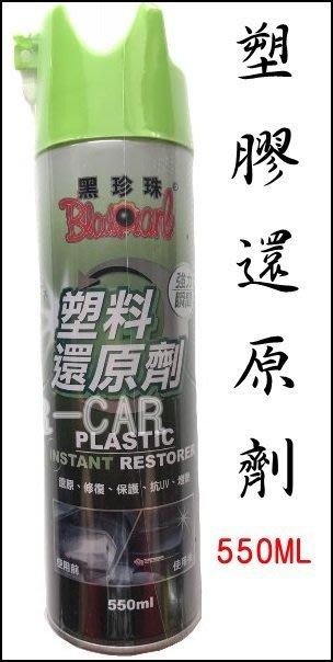 [R-CAR車坊 ]汽車精品-一瓶 $140 兩瓶$260黑珍珠塑料還原劑 塑膠還原劑 550ml矽元素/矽油