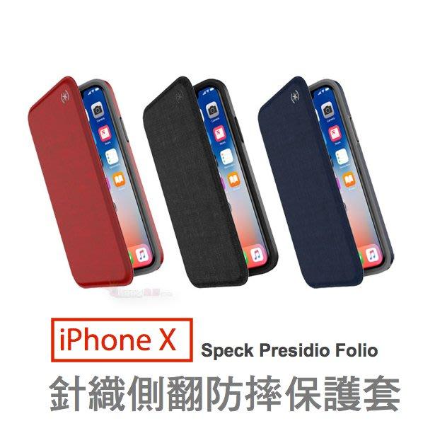 Speck Presidio Folio iPhone X 針織紋側翻防摔保護套