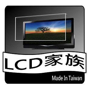 [LCD家族高透光保護鏡]FOR AOC LE55M1266 高透光抗UV 55吋液晶電視護目鏡(鏡面合身款)
