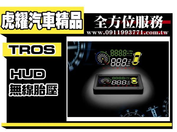 虎耀汽車精品~ HUD液晶數位化OBD2無線胎壓抬頭顯示器.