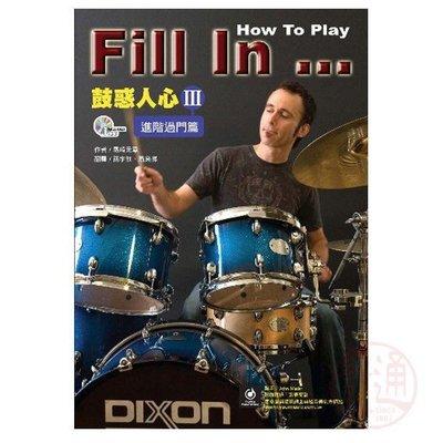 ☆ Tony Music 唐尼樂器︵☆爵士鼓教材-鼓惑人心 ( III ) 進階過門篇(附CD)