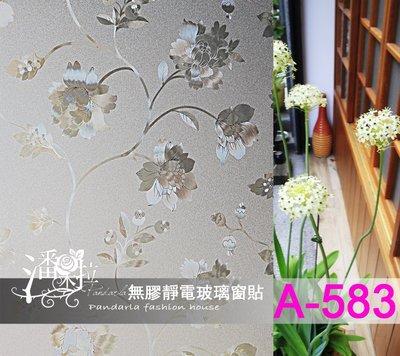 [潘朵拉玻璃窗貼專賣]A-583每才2...