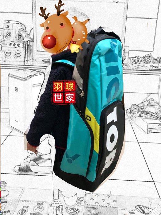 ◇ 羽球世家◇【背包】勝利PRO級 長型後背包 專業羽球 壁球拍袋 BR8018 旅行後背包 可全拍放入 湖水綠/黑
