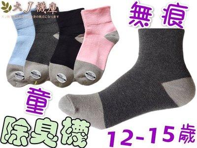 A-12-3童竹炭-無痕襪【大J襪庫】1組6雙12-15歲兒童除臭襪竹炭襪短襪地板襪學生襪-男童女童襪純棉質棉襪-台灣製